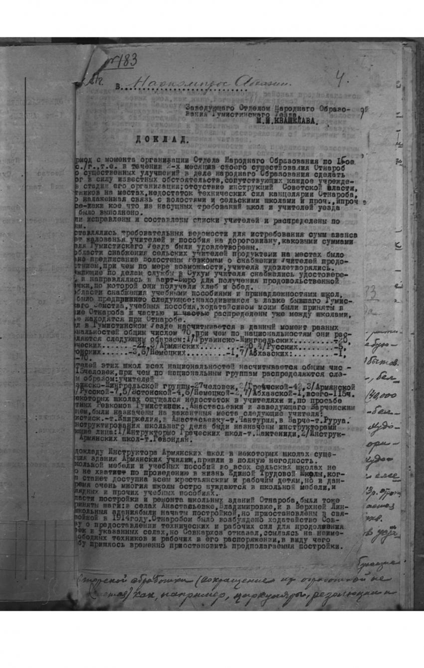 Фрагмент оцифрованного документа.