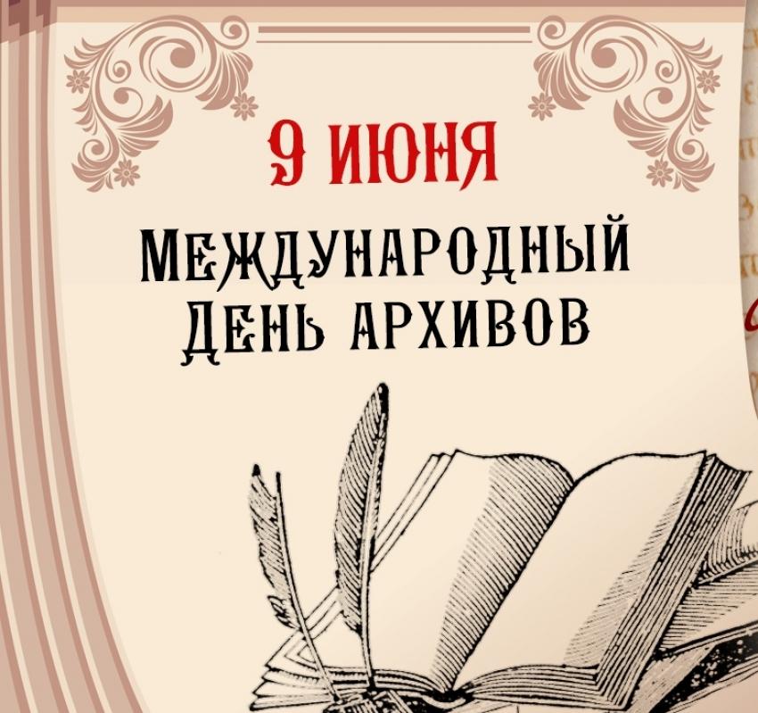 Международный день архивов.